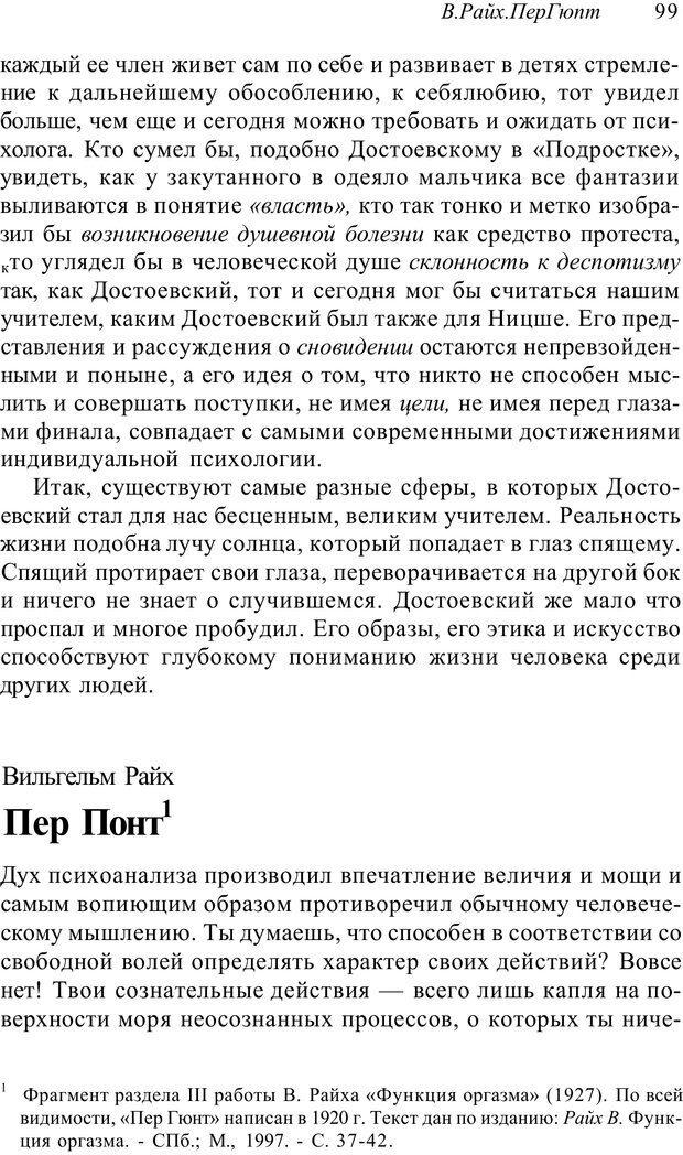 PDF. Классический психоанализ и художественная литература. Лейбин В. М. Страница 99. Читать онлайн