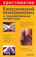 Классический психоанализ и художественная литература, Лейбин Валерий
