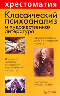 """Обложка книги """"Классический психоанализ и художественная литература"""""""