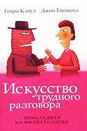 Искусство  трудного  разговора, Клауд Генри
