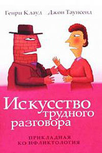 """Обложка книги """"Искусство  трудного  разговора"""""""