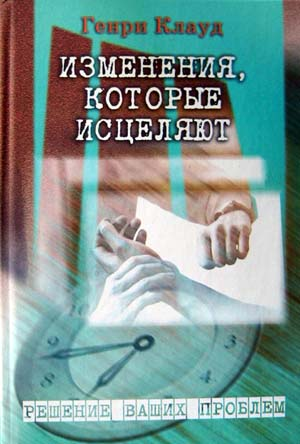 """Обложка книги """"Изменения, которые исцеляют"""""""