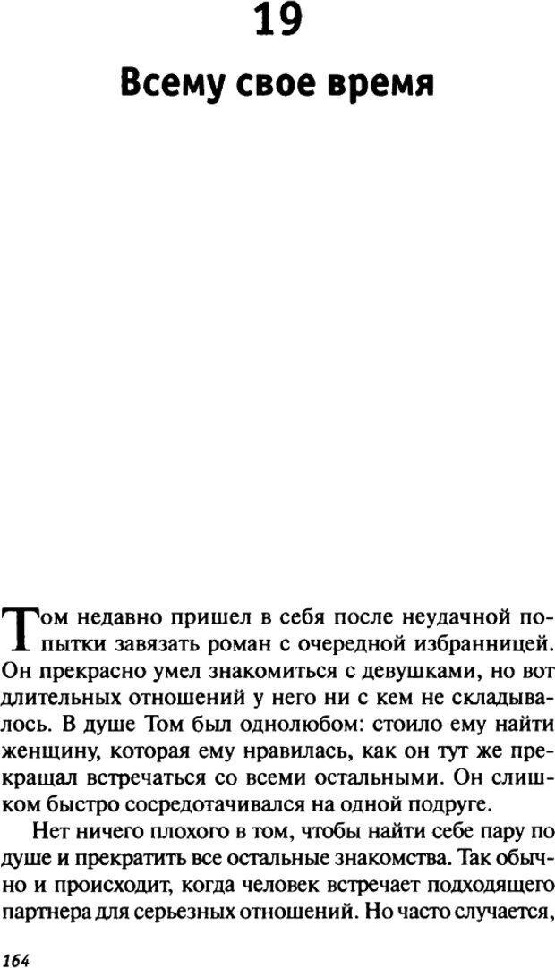 DJVU. О пользе свиданий и не только... Советы коуча. Клауд Г. Страница 162. Читать онлайн