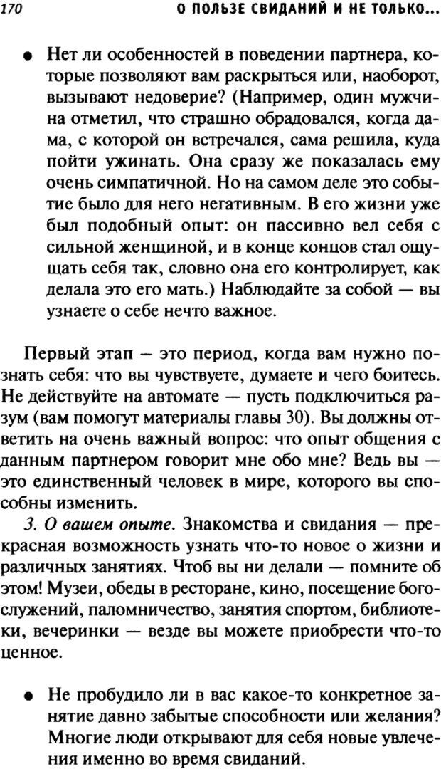 DJVU. О пользе свиданий и не только... Советы коуча. Клауд Г. Страница 168. Читать онлайн