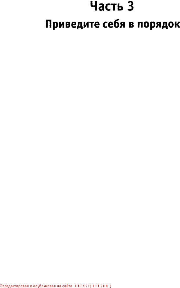 DJVU. О пользе свиданий и не только... Советы коуча. Клауд Г. Страница 215. Читать онлайн