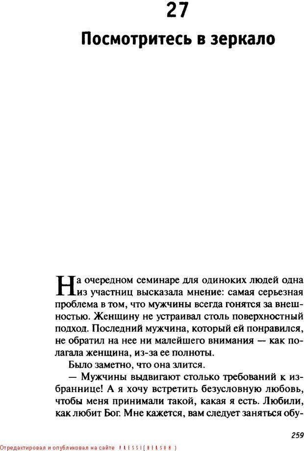 DJVU. О пользе свиданий и не только... Советы коуча. Клауд Г. Страница 256. Читать онлайн