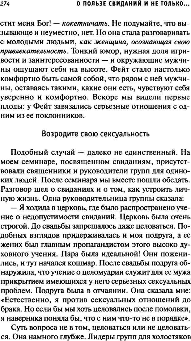 DJVU. О пользе свиданий и не только... Советы коуча. Клауд Г. Страница 271. Читать онлайн