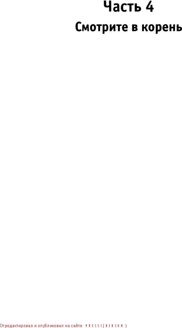 DJVU. О пользе свиданий и не только... Советы коуча. Клауд Г. Страница 300. Читать онлайн