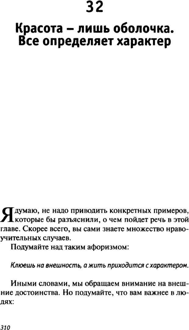 DJVU. О пользе свиданий и не только... Советы коуча. Клауд Г. Страница 306. Читать онлайн