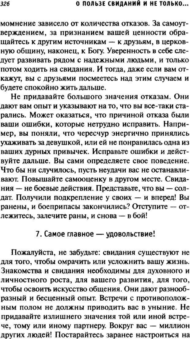DJVU. О пользе свиданий и не только... Советы коуча. Клауд Г. Страница 322. Читать онлайн