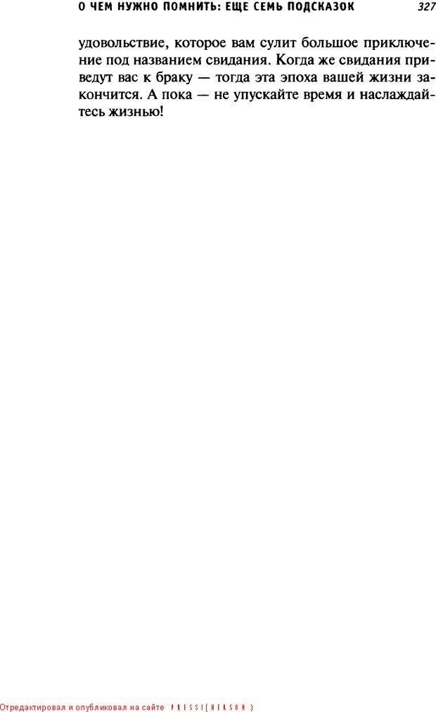 DJVU. О пользе свиданий и не только... Советы коуча. Клауд Г. Страница 323. Читать онлайн