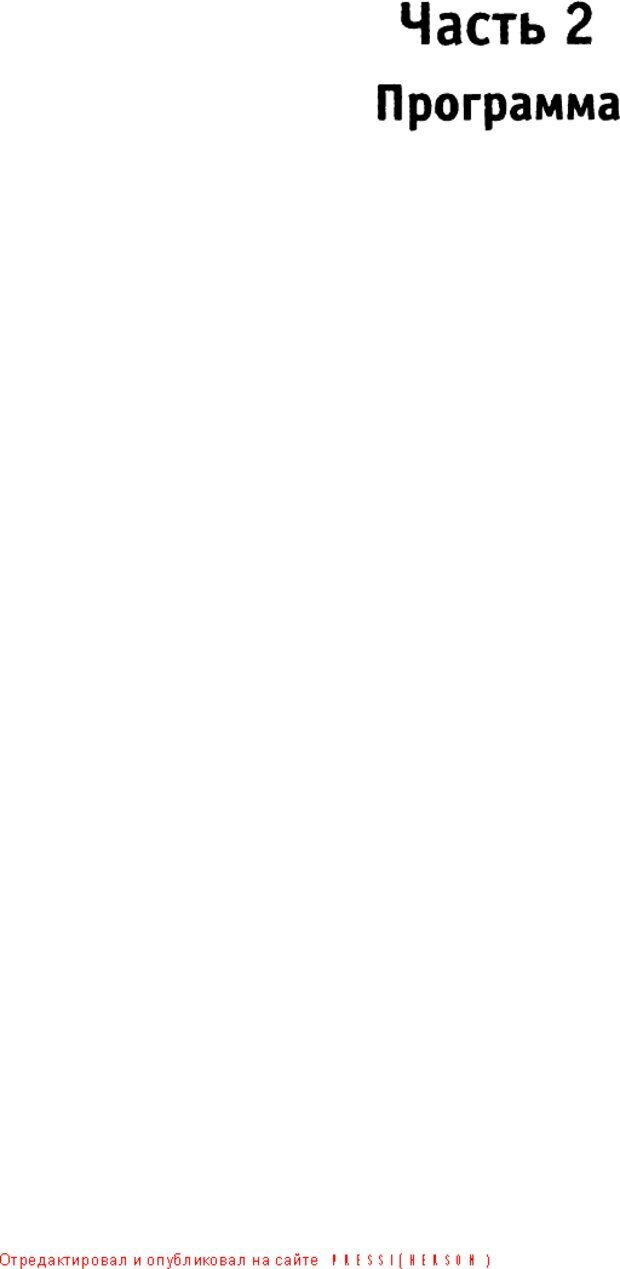 DJVU. О пользе свиданий и не только... Советы коуча. Клауд Г. Страница 42. Читать онлайн