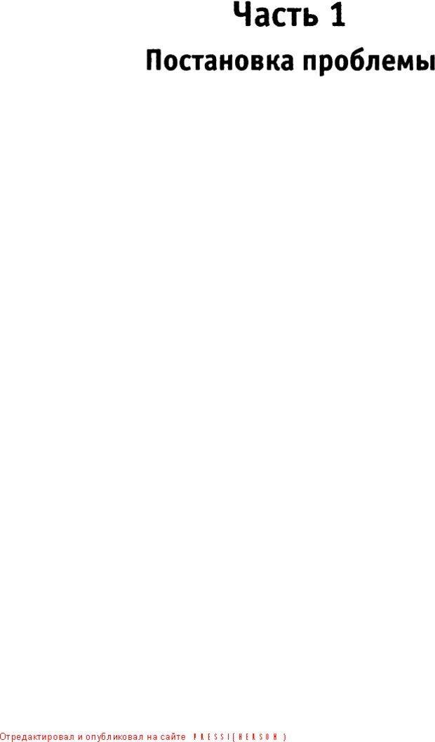 DJVU. О пользе свиданий и не только... Советы коуча. Клауд Г. Страница 5. Читать онлайн