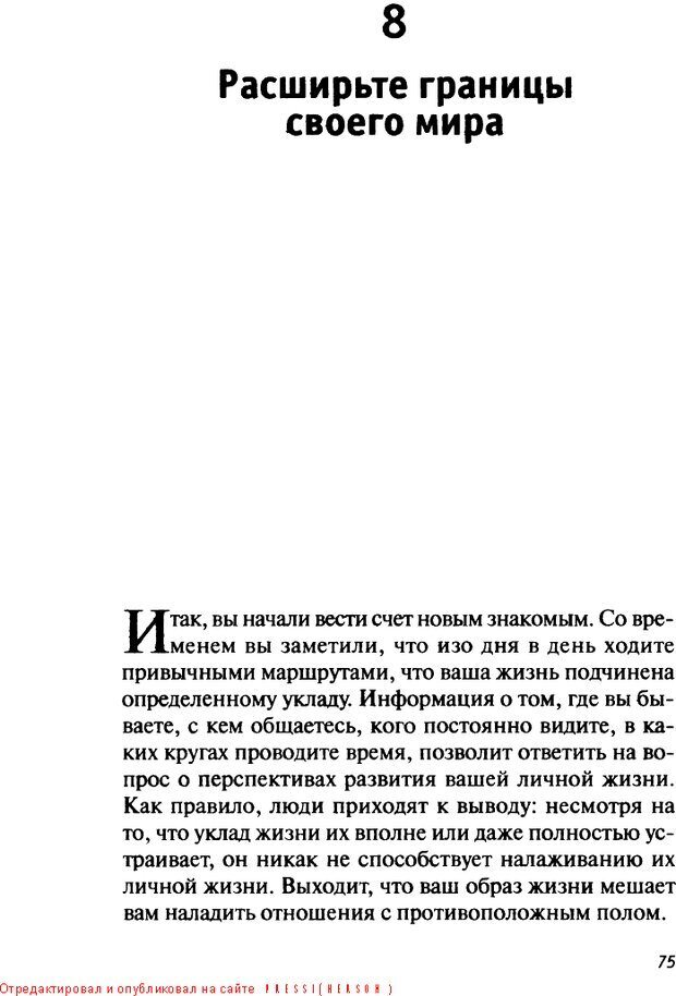 DJVU. О пользе свиданий и не только... Советы коуча. Клауд Г. Страница 73. Читать онлайн