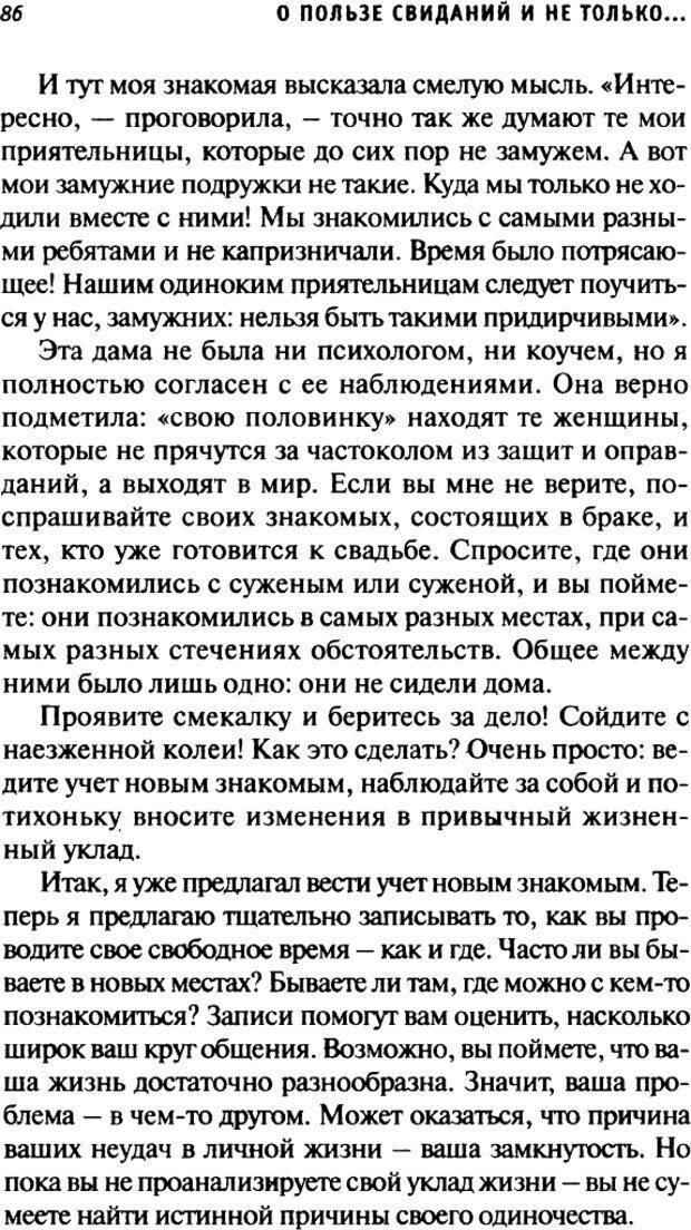 DJVU. О пользе свиданий и не только... Советы коуча. Клауд Г. Страница 84. Читать онлайн
