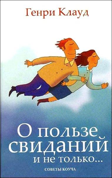 """Обложка книги """"О пользе свиданий и не только... Советы коуча"""""""