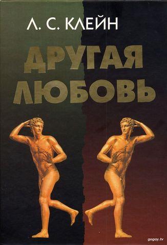 """Обложка книги """"Другая любовь. Природа человека и гомосексуальность"""""""