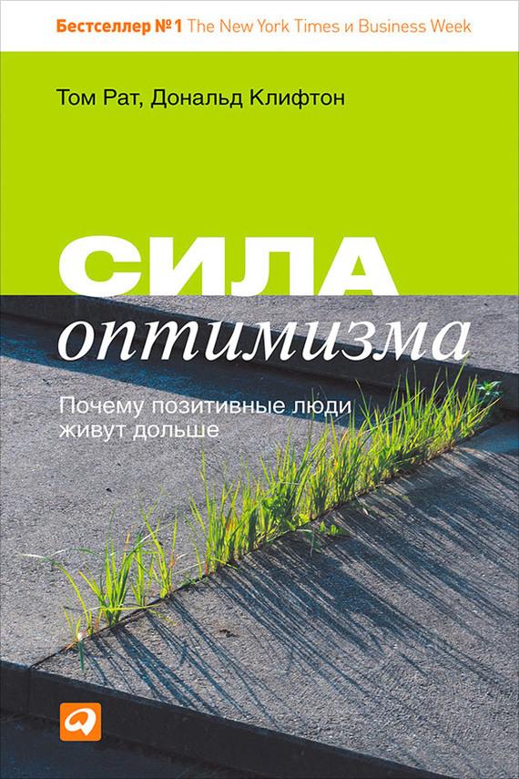 """Обложка книги """"Сила оптимизма. Почему позитивные люди живут дольше"""""""