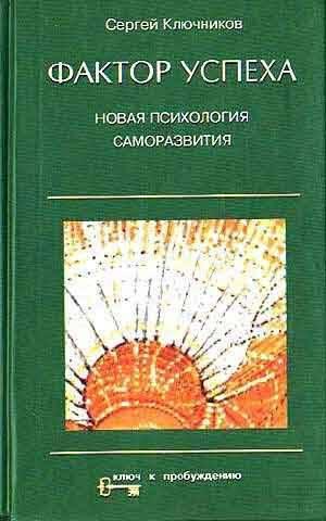 "Обложка книги ""Фактор успеха"""