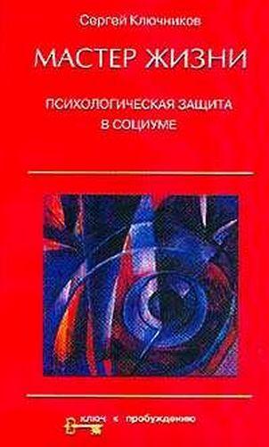 """Обложка книги """"Мастер жизни: Психологическая защита в социуме"""""""