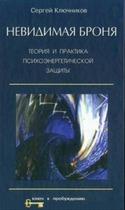 Невидимая броня: Теория и практика психоэнергетической защиты, Ключников Сергей
