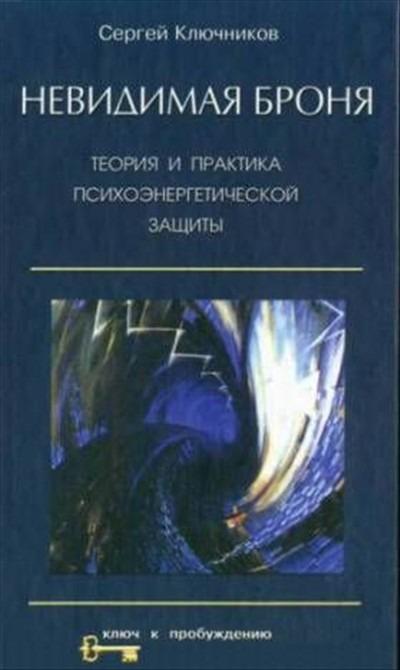 """Обложка книги """"Невидимая броня: Теория и практика психоэнергетической защиты"""""""
