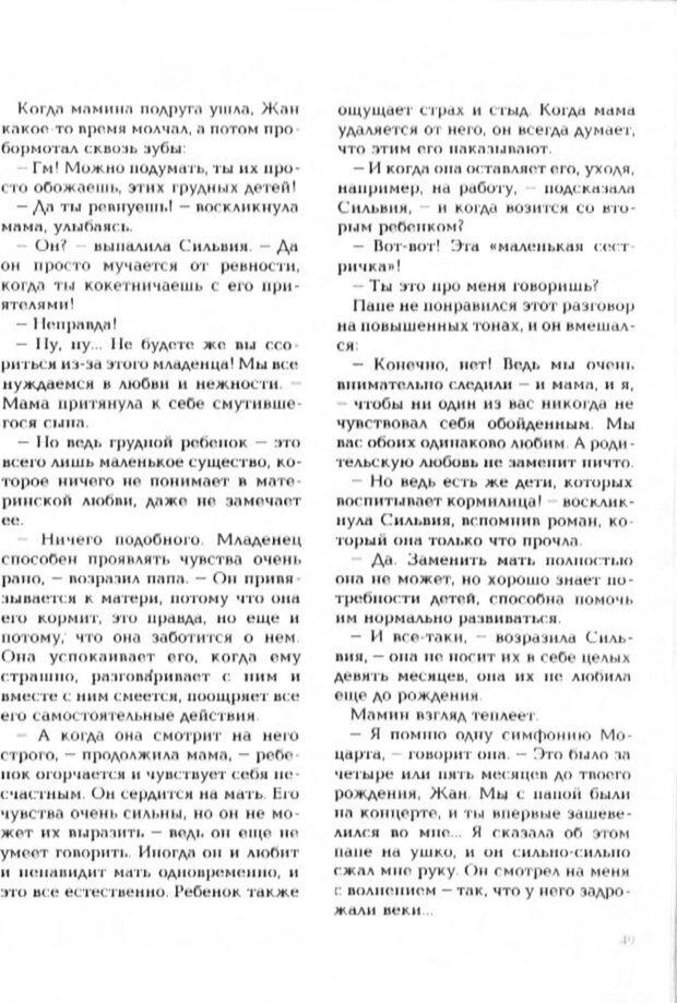 PDF. Энциклопедия сексуальной жизни для детей 10-13 лет. Коэн-Соляль Ж. Страница 50. Читать онлайн