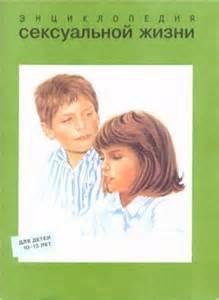 """Обложка книги """"Энциклопедия сексуальной жизни для детей 10-13 лет"""""""