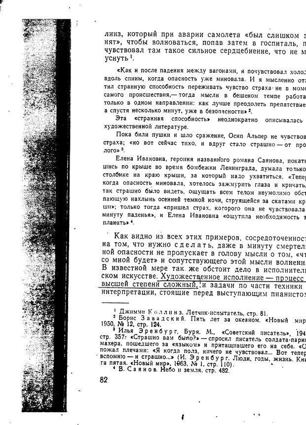 DJVU. У врат мастерства. Коган Г. М. Страница 68. Читать онлайн