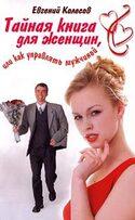 Тайная книга для женщин - Как управлять мужчиной, Колесов Евгений