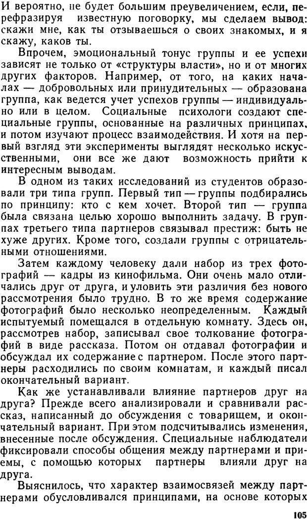 DJVU. Человек среди людей. Коломинский Я. Л. Страница 104. Читать онлайн