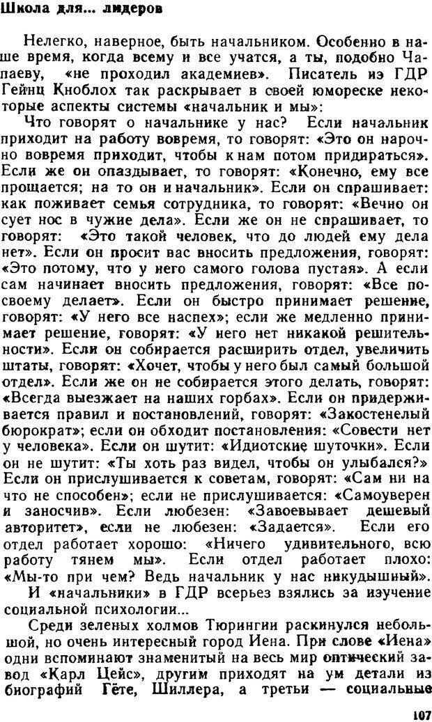 DJVU. Человек среди людей. Коломинский Я. Л. Страница 106. Читать онлайн