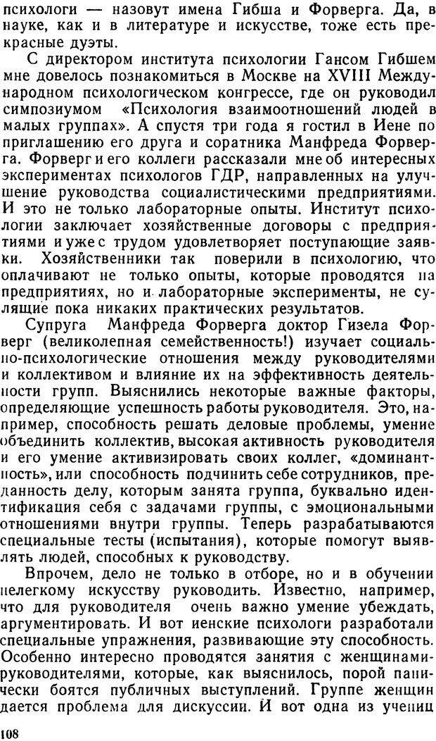 DJVU. Человек среди людей. Коломинский Я. Л. Страница 107. Читать онлайн