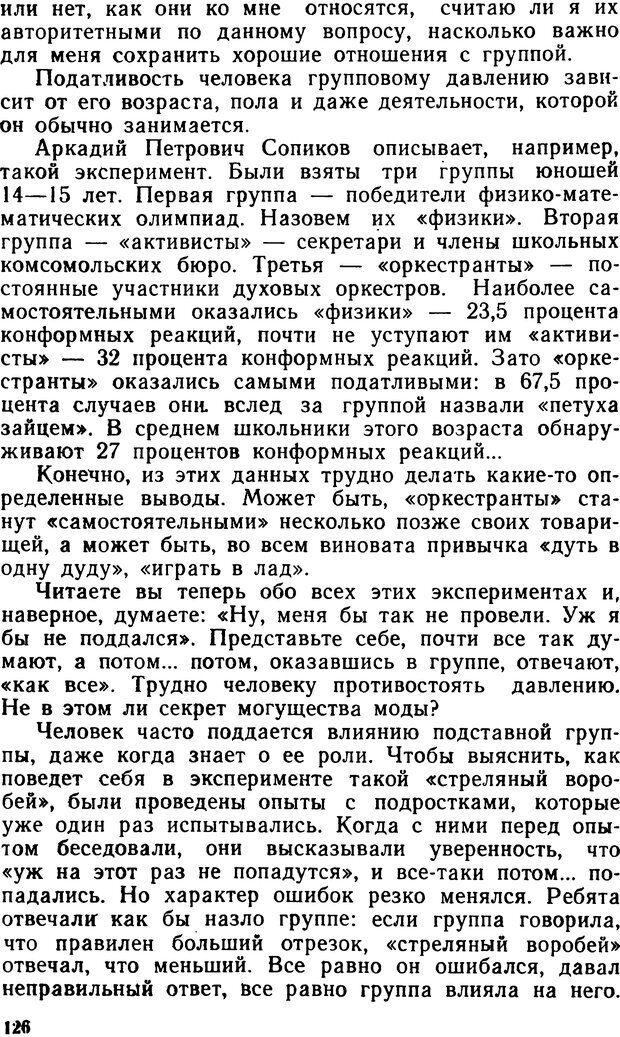 DJVU. Человек среди людей. Коломинский Я. Л. Страница 125. Читать онлайн