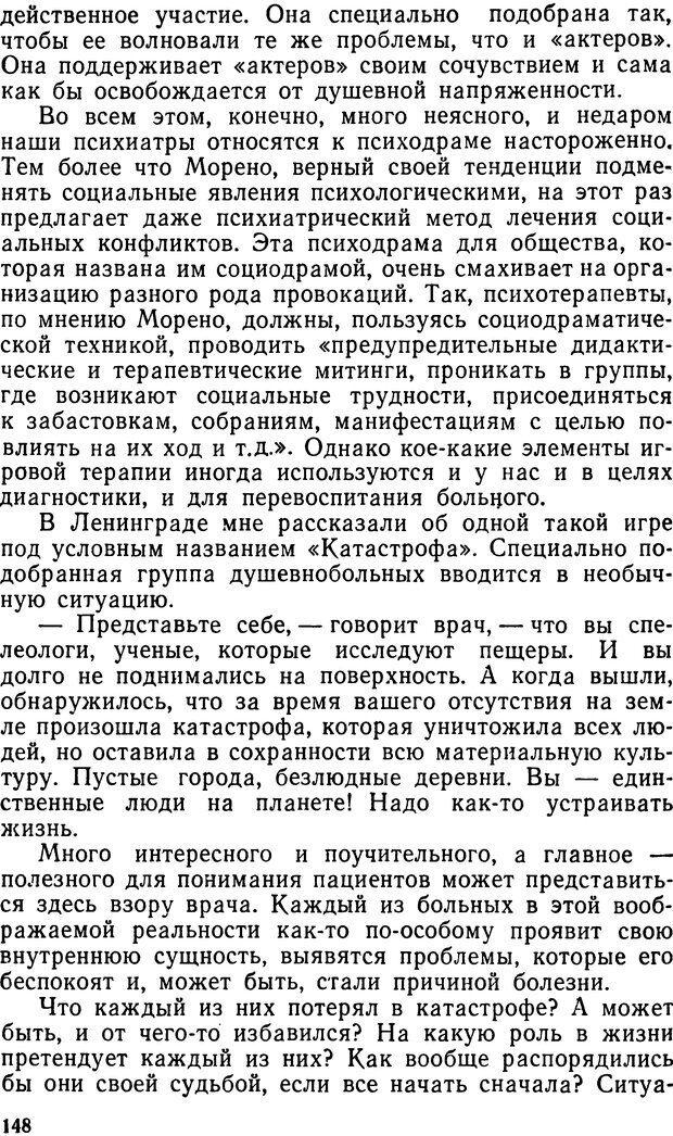 DJVU. Человек среди людей. Коломинский Я. Л. Страница 147. Читать онлайн