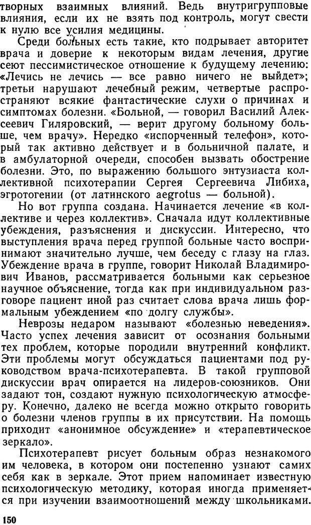 DJVU. Человек среди людей. Коломинский Я. Л. Страница 149. Читать онлайн