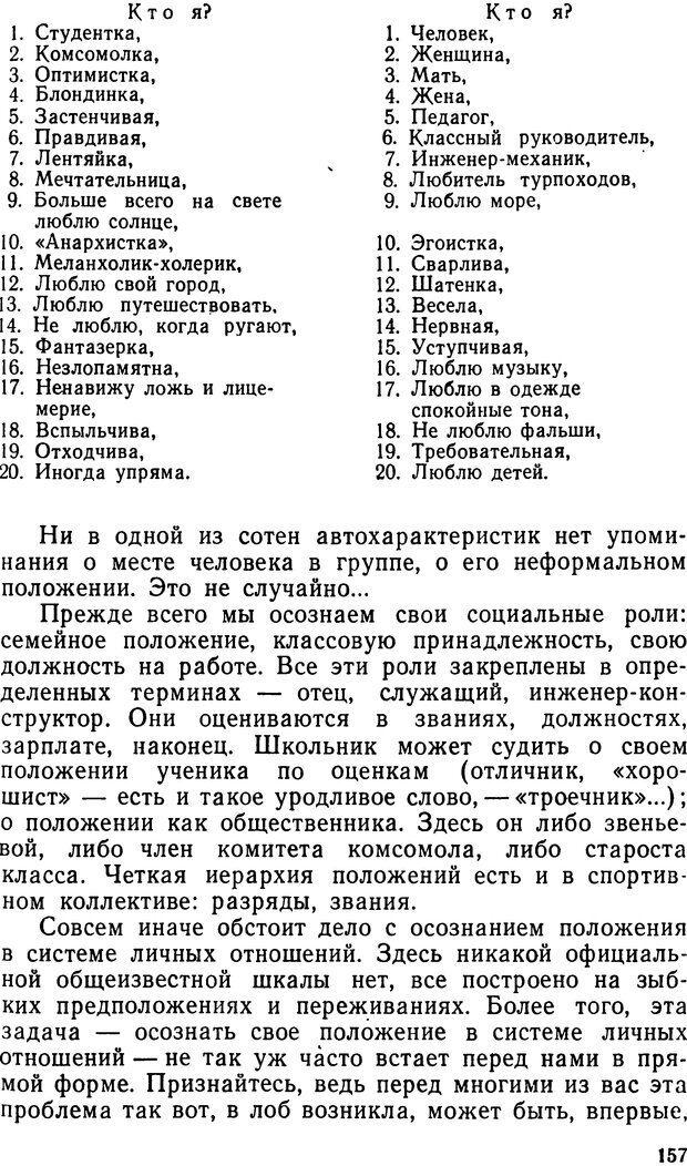 DJVU. Человек среди людей. Коломинский Я. Л. Страница 156. Читать онлайн