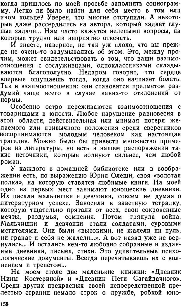 DJVU. Человек среди людей. Коломинский Я. Л. Страница 157. Читать онлайн