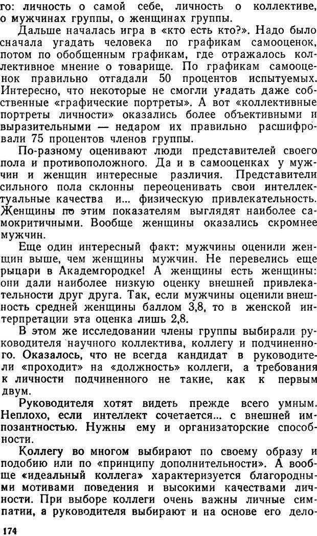 DJVU. Человек среди людей. Коломинский Я. Л. Страница 173. Читать онлайн
