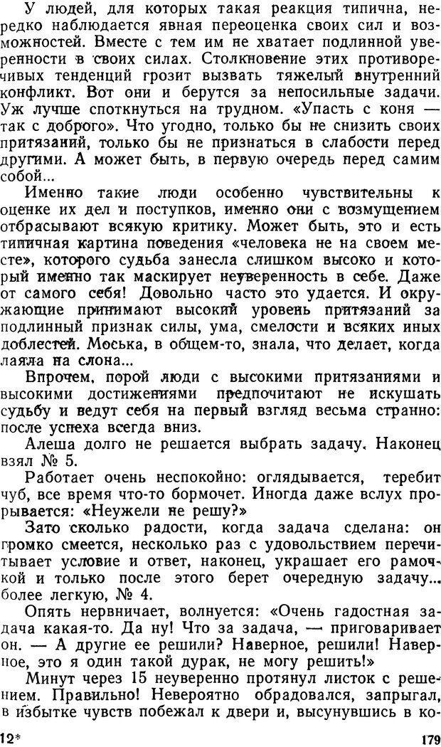 DJVU. Человек среди людей. Коломинский Я. Л. Страница 178. Читать онлайн