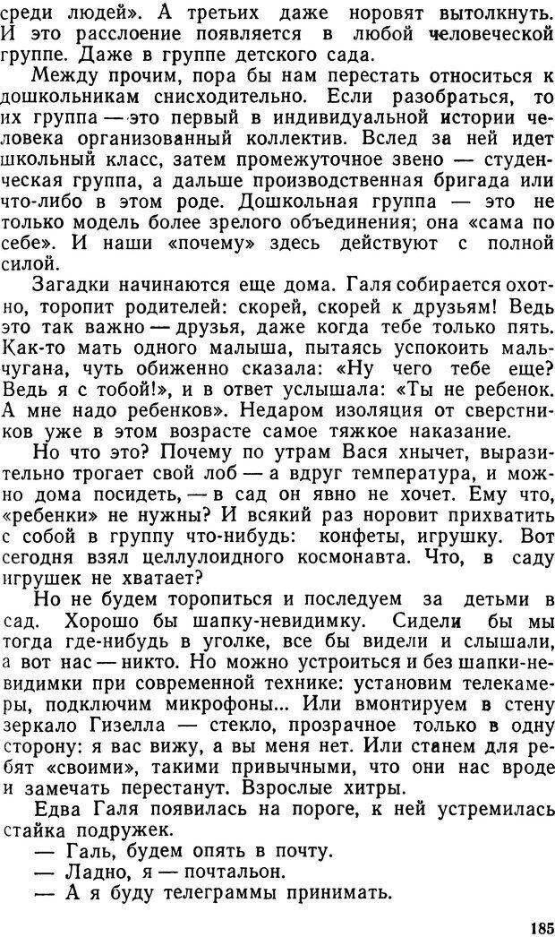 DJVU. Человек среди людей. Коломинский Я. Л. Страница 184. Читать онлайн