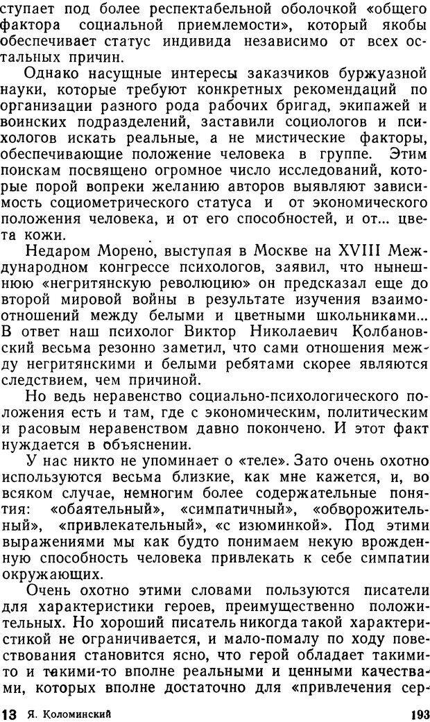 DJVU. Человек среди людей. Коломинский Я. Л. Страница 192. Читать онлайн