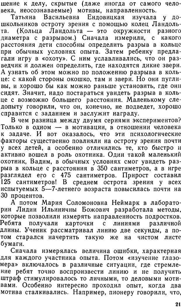 DJVU. Человек среди людей. Коломинский Я. Л. Страница 20. Читать онлайн