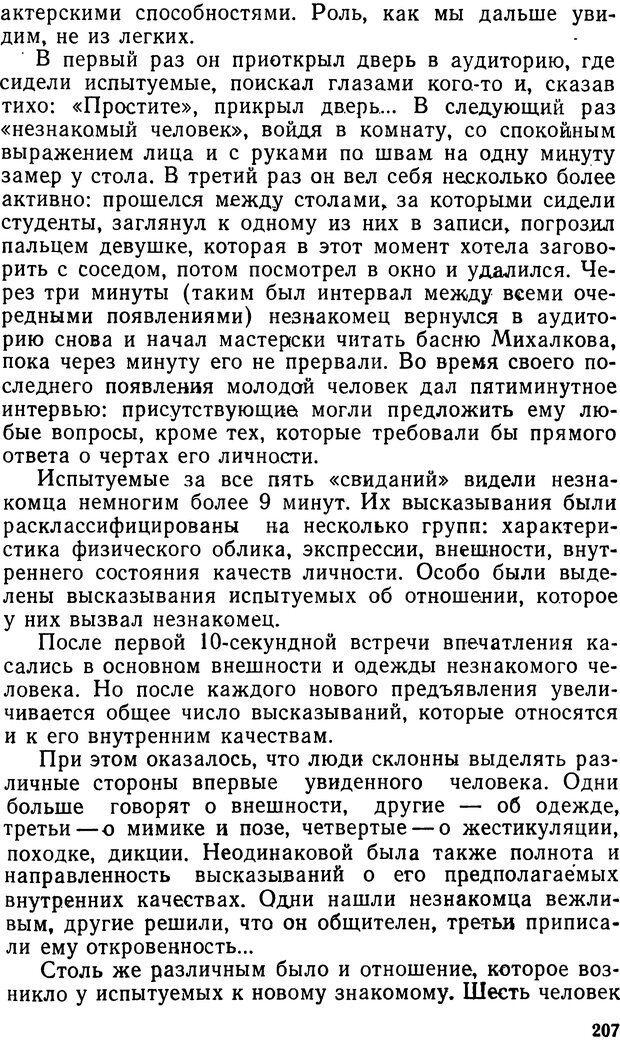 DJVU. Человек среди людей. Коломинский Я. Л. Страница 206. Читать онлайн