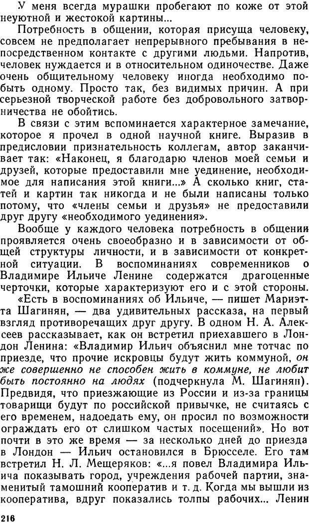 DJVU. Человек среди людей. Коломинский Я. Л. Страница 215. Читать онлайн