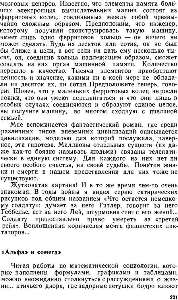 DJVU. Человек среди людей. Коломинский Я. Л. Страница 220. Читать онлайн