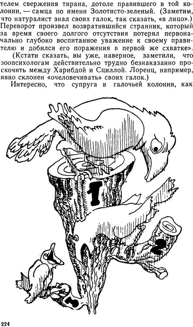 DJVU. Человек среди людей. Коломинский Я. Л. Страница 223. Читать онлайн