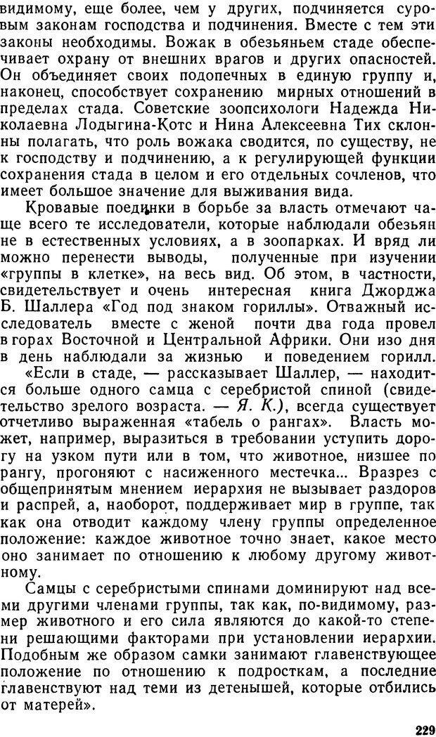 DJVU. Человек среди людей. Коломинский Я. Л. Страница 228. Читать онлайн