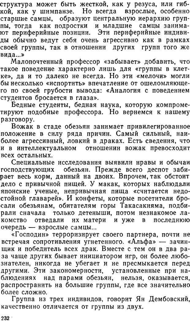 DJVU. Человек среди людей. Коломинский Я. Л. Страница 231. Читать онлайн
