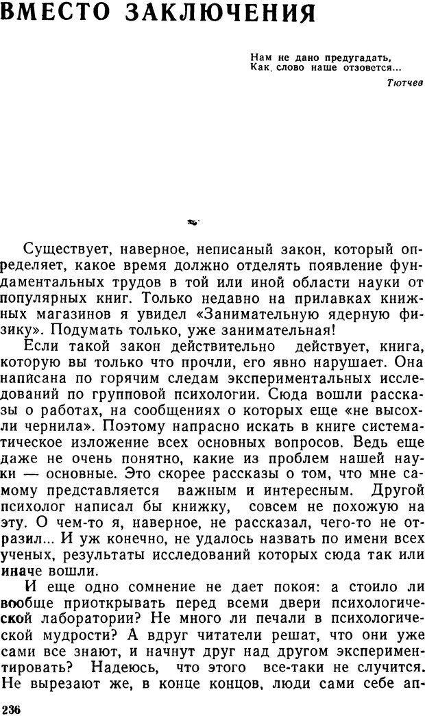 DJVU. Человек среди людей. Коломинский Я. Л. Страница 235. Читать онлайн